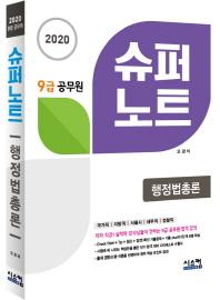 슈퍼노트 행정법총론(9급 공무원)(2020)