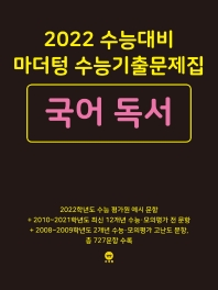 마더텅 고등 국어 독서 수능기출문제집(2021)(2022 수능대비)