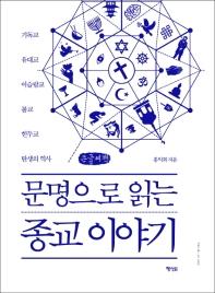 문명으로 읽는 종교 이야기(큰글씨책)