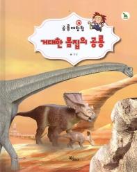 공룡대탐험 거대한 몸집의 공룡