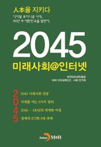 2045 미래사회@인터넷