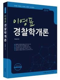 이영표 경찰학개론(2016)