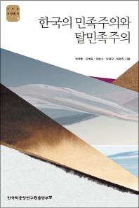 한국의 민족주의와 탈민족주의