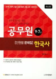 한국사(9 7급 공무원) 단원별 문제집(2019)