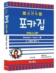 손진숙 포카집(Pocket+Voca+집)
