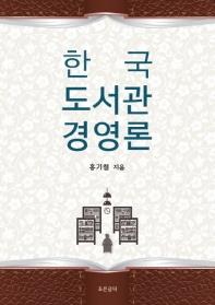 한국 도서관경영론