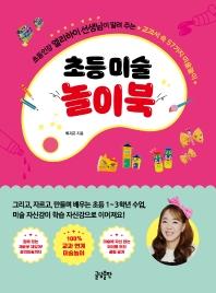 초등 미술 놀이북