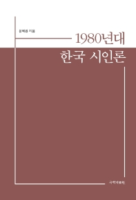 1980년대 한국 시인론