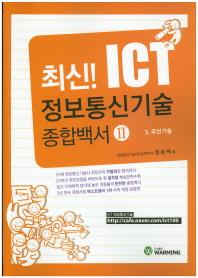 최신! ICT 정보통신기술 종합백서. 2