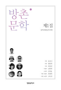 방촌 문학 제1집