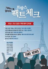 가짜뉴스를 잡아라! 프랑스 팩트체크