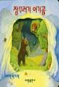 잠꾸러기 아기곰(매직윈도북)