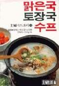 맑은국 토장국 수프(주부카드요리 11)