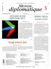 르몽드 디플로마티크(한국어판)(2021년 3월호)