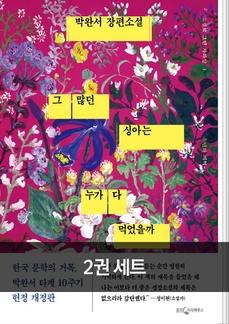 [17%▼]박완서 타계 10주기 헌정 개정판(그 산이 정말 거기 있었을까 + 그 많던 싱아는 누가 다 먹었을까)