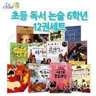 초등 독서 논술 6학년 12권세트