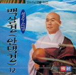 백살경(안택경)(CD)