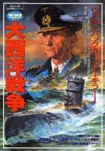大西洋戰爭 ヴォルフ.パックVS.ハンタ―.キラ―