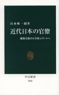 近代日本の官僚 維新官僚から學歷エリ-トへ