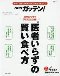 """NHKガッテン!""""醫者いらず""""の賢い食べ方 食べて,血管力.筋骨力.腸力.免疫力をアップ!"""