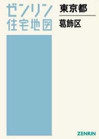 ゼンリン住宅地圖東京都葛飾區