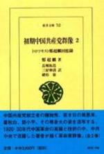 初期中國共産黨群像 トロツキスト鄭超麟回憶錄 2
