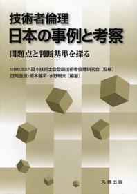 技術者倫理日本の事例と考察 問題点と判斷基準を探る
