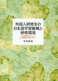 外國人硏修生の日本語學習動機と硏修環境 文化接觸を生かした日本語習得支援に向けて