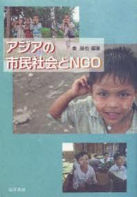 アジアの市民社會とNGO