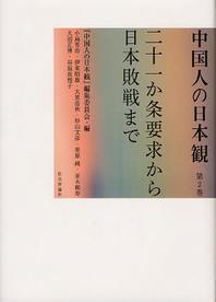 中國人の日本觀 第2卷