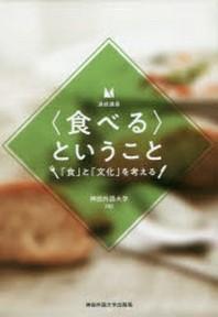 連續講義(食べる)ということ 「食」と「文化」を考える