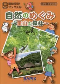 自然のめぐみ 里山と森林 小學3~6年生對象
