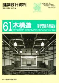 建築設計資料61 木構造