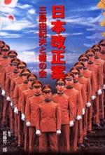 日本改正案 三島由紀夫と楯の會