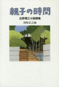 親子の時間 庄野潤三小說撰集