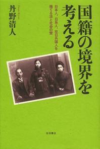 國籍の境界を考える 日本人,日系人,在日外國人を隔てる法と社會の壁