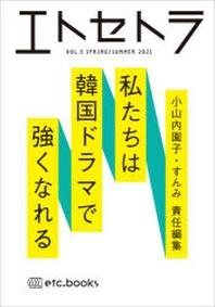 エトセトラ フェミマガジン VOL.5(2021SPRING/SUMMER)