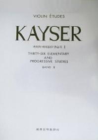 카이저 바이올린 연습곡 2