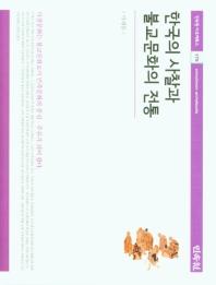 한국의 사찰과 불교문화의 전통