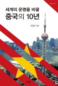 세계의 운명을 바꿀 중국의 10년