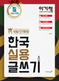 이기적 한국실용글쓰기 합격의 기적 10일 단기완성