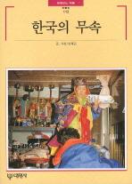 한국의 무속