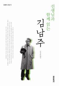 선생님과 함께 읽는 김남주