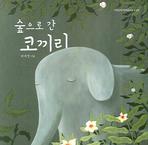 숲으로 간 코끼리