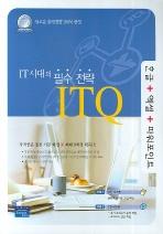IT시대의 필수전략 ITQ(한글 + 엑셀 + 파워포인트)