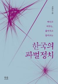 떠나고 머무는 흩어지고 돌아오는 한국의 파벌정치