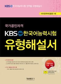 국가공인자격 KBS 한국어능력시험 유형해설서