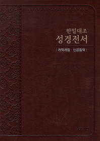 한일대조성경전서(대단본)(브라운)(NKRNI82DI)(색인)(개역개정)