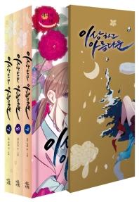 이상하고 아름다운 7-9권 양장본 한정판 세트
