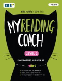 EBS 선생님과 함께 하는 마이 리딩 코치(My Reading Coach) Level. 2